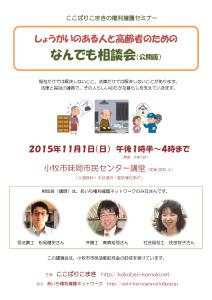 20151101ここばり講演会_ページ_1